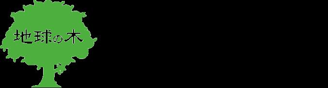 地球の木のフッターロゴ